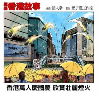超級香港故事:雨傘革命篇 by 活人拳