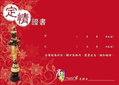 台灣首家廟宇可求同性桃花 跟定情證書