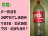 有一間超市,2個空瓶可以換新的可樂1瓶,那給20個空瓶,能換到幾瓶可樂呢?其實很簡單,但99 的人都答錯...