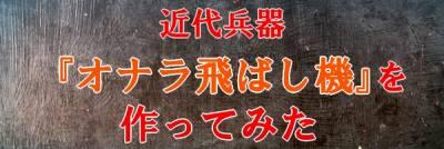 臭氣沒法擋!日本網友自製最強人體兵器「屁大炮」