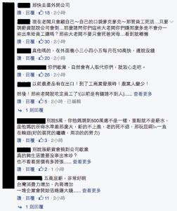驚!勞工基本工資「調漲5萬」台灣人會完蛋?理事長霸氣「一句話」讓網友們都暴怒了....