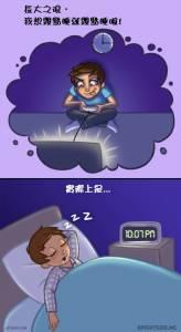 等不及要「長大」?9個「幻想vs.現實」的插畫告訴你長大其實一點也不好!第6幅完全說中現代人的生活了...