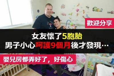 女友懷了5胞胎 男子小心呵護9個月後才發現…