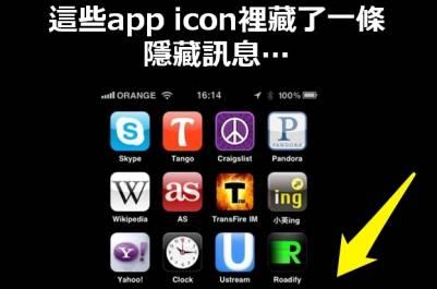 這些app icon裡藏了一條隱藏訊息…