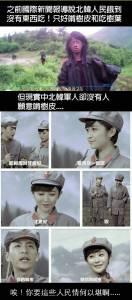 北韓人民生活艱苦,糧食短缺!人民饑餓到只好啃樹皮,但是現實中的北韓軍人卻......