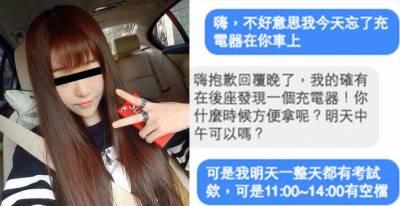 她為了搭訕「超帥的Uber司機」假裝把充電器忘在車上!結果司機訊息回覆她「這3個字」讓網友都笑翻了!