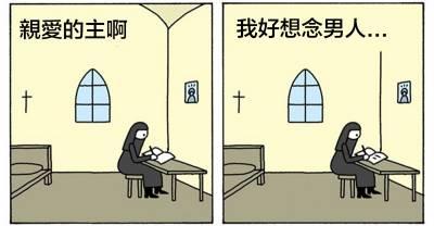 黑色幽默大師War And Peas的8張超寫實的黑色漫畫,看完自己默默地冷笑的話代表你的生活太黑暗啦!