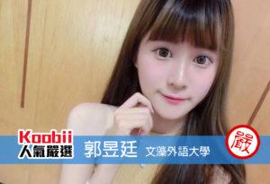 Koobii人氣嚴選203【文藻外語大學-郭昱廷】- 懷有空姐夢的英文系女孩