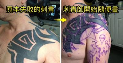 這個男子後悔17年前刺青失敗,沒想到天才刺青師「隨便加上幾筆」成果竟美到讓所有人讚嘆了!