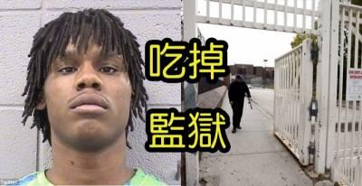 這名囚犯竟「吃垮」一座監獄!重點他不吃食物吃的是「這個超恐怖東西」,還引發全部牢犯瘋狂效仿!
