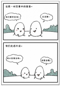 原來這就是「蛋蛋的哀傷」...