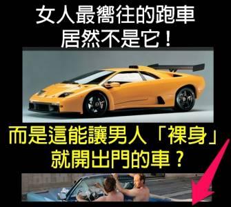 如果到處都是這種車,女人們會爽死吧