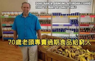 70歲老頭「開超市專賣過期食品給窮人」意外賺翻!被批「專賣垃圾的缺德有錢人」店裡卻還是大排長龍!