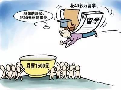 扎心了!留學生哭訴:花幾百萬留學,回國後月薪幾千塊,何時才能回本?