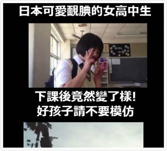 日本女忍者高中生,下課後上演動畫情節,好孩子別模仿阿