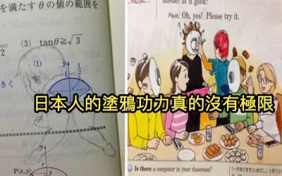 22張證明「日本人的課本塗鴉功力沒有極限」回不去了!難怪他們「動畫畫的那麼好」不是沒有原因!