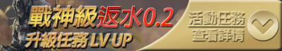 【太陽神娛樂城】升級任務挑戰,天天返水天天up!