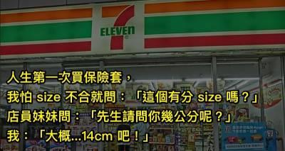 因為第一次買套套沒經驗,男子問了女店員「14cm要買什麼尺寸」,沒想到她「接下來的舉動」讓他後悔想死XD