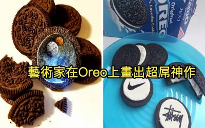 超強神人「把Oreo當成畫布畫出一堆藝術品」鬼斧神工!Oreo公司可以找他們代言了...