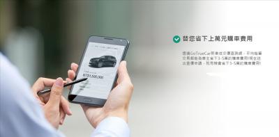 GOTRUECAR 推新車查價服務