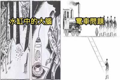 歷史上最有名的「5大超難的道德題目」想破頭都不對!原來「電車問題」根本只是小菜一碟!