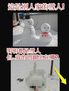 還喜歡我為你堆的雪人嗎?