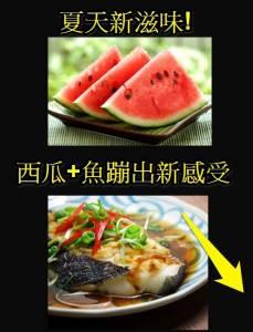 媽!!我的西瓜有魚的味道....
