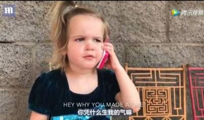 一個小蘿莉給「男朋友」打電話發脾氣的視頻,網友們笑著笑著就笑不出來了...