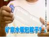用飲料瓶就可以包粽子,你絕對想不到!一學就會!