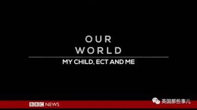 每周堅持不停的電擊...卻已成了國外這些兒童生活中最不可或缺的日常...