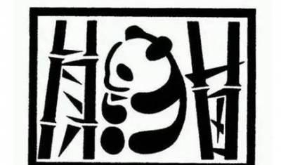 太絕了!居然能把漢字寫成一幅畫,你能認出幾個