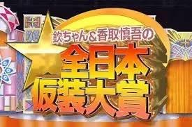 日本那麼多變態無節操的節目,只有這個節目播了38年,為日本最長壽的節目