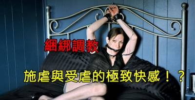攝影師拍攝7張「虐戀調教與SM」的真實照片,感受被調教後的高潮快感!#3警察與恩客的羞恥Play