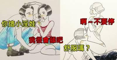 7張情侶間的「超尺度情趣插畫」,閃瞎我們這些單身狗們!#3啊~你舌頭也太會舔了~!#4脫衣服開戰拉…