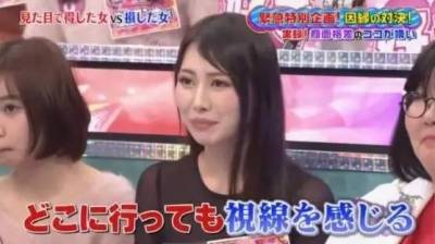 在日本,美女和醜女的待遇竟然如此不同!?
