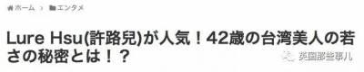 40多的年紀,20歲的顏!最近有個台灣妹子在外網徹底火了