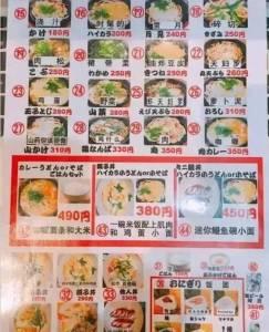 日本街頭這些「奇怪的中文」,絕對讓你忍笑忍到內傷!