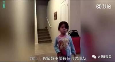 3歲的女兒想要交男朋友,心機老爸使出了最深的計畫…