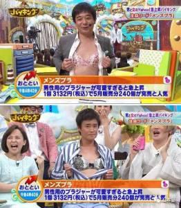 日本忽然流行男人戴胸罩!真相實在讓人大跌眼鏡!看看這位大哥穿上內衣後有這麼大的變化