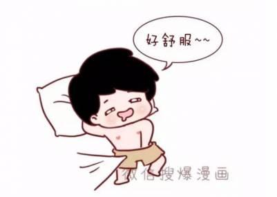 2.7 的男生睡時手會不自覺地深入內褲,然後...