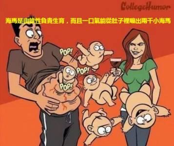 10個人類變成跟動物一樣生小孩, 10每次看電視播生小孩都覺得誇張