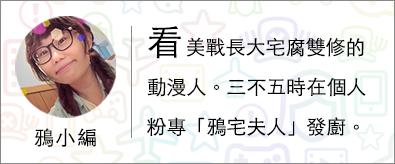 逆輸入日本的台灣漫畫!彭傑《時間支配者》同名電視動畫 夏季新番7月7日開播 閃亮的台灣之光