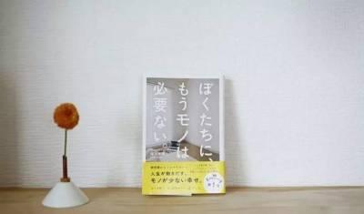 花光存款 女友跑掉,36歲廢男做的這個決定,引發全日本仿效......