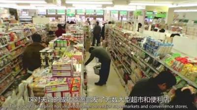 欠債8000萬,80歲老夫妻開了家神奇超市,年賺7.8億,35年前就玩起馬雲的「大數據」