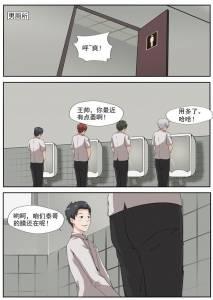 當「貞潔的象徵」轉移到了男性身上,你離純潔還有多遠?處男的他每次上廁所都被嘲笑,直到女神到來...