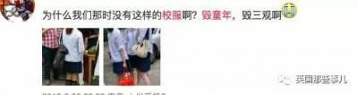都說中國校服丑,但是最近有些韓國人表示:好羨慕中國校服,好想穿啊!