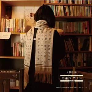 奇葩版 MUJI!這家腦洞大開的日本雜貨超出想像範圍