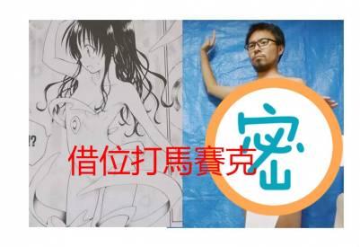 日本自拍達人地主惠亮,反造小黃漫畫「借位打碼」,最後結果...