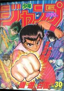 【圖多】大師雲集!90年代週刊少年JUMP漫畫封面選 冨樫也曾經認真畫圖過呢~