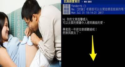 老婆生產過後,霸氣讓老公「出去買春」解決生理需求,網友求救卻意外釣出同病相連的男人,網友表示:「專業西斯文,必須推!」